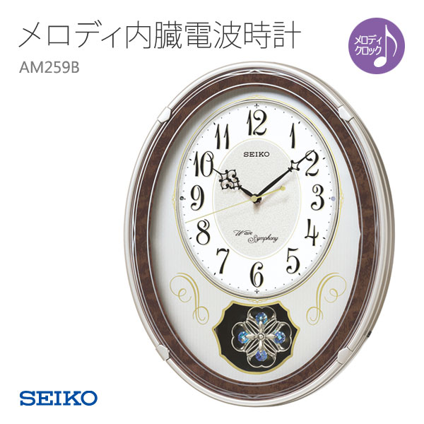 E Bloom Am259b Order With The Seiko Seiko Wall Clock Wall