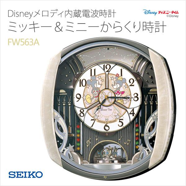 SEIKO セイコー ディズニー 文字盤が踊る 電波からくり時計 ミッキー ミニー 電波時計 掛け時計 掛時計 メロディ内蔵 ミュージック 音楽 Disney FW563A クロック 取り寄せ