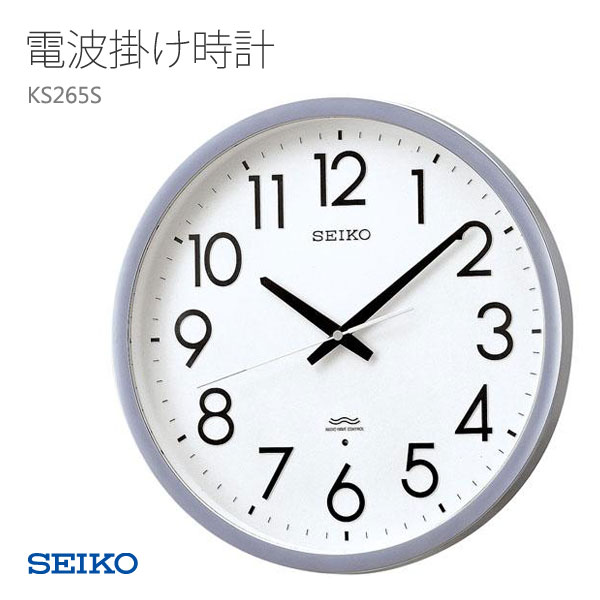 SEIKO セイコー 掛け時計 掛時計 電波時計 KS265S クロック CLOCK 取り寄せ