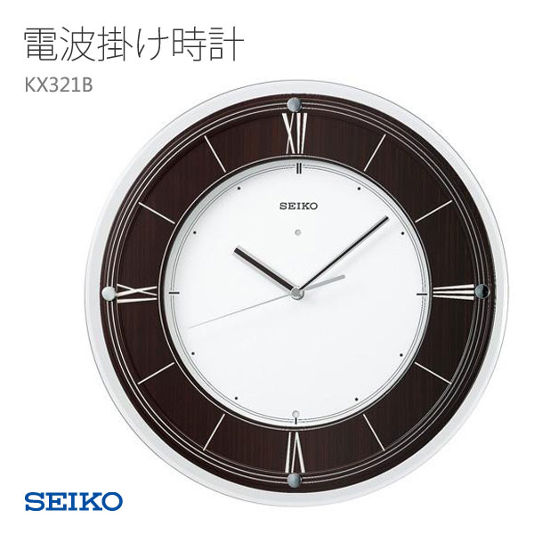 SEIKO セイコー 掛け時計 掛時計 電波時計 木枠 自動点灯機能付き KX321B クロック CLOCK お取り寄せ