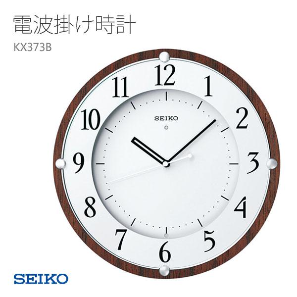 SEIKO セイコー 掛け時計 掛時計 電波時計 木枠 KX373B お取り寄せ