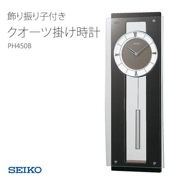 SEIKO セイコー 掛け時計 掛時計 クオーツ 飾り振り子付き 木枠 PH450B クロック CLOCK 取り寄せ