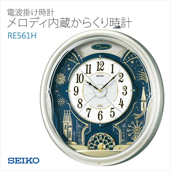 SEIKO セイコー 電波時計 メロディ内蔵 掛け時計 掛時計 RE561H クロック CLOCK 取り寄せ