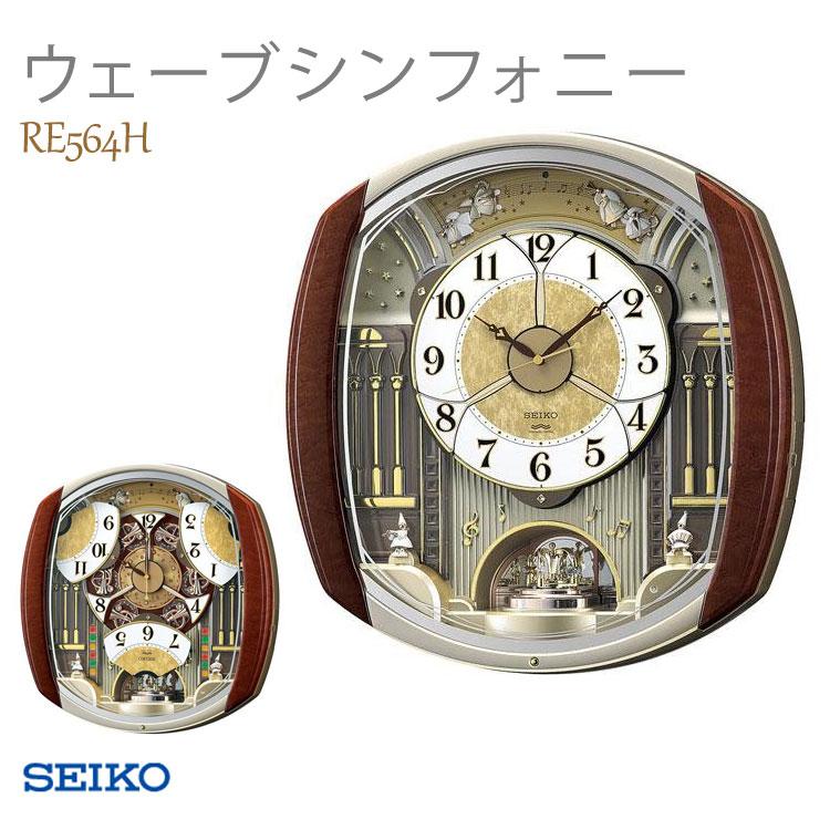 SEIKO セイコー 電波時計 掛け時計 掛時計 ウェーブシンフォニー クロック メロディ内蔵 RE564H お取り寄せ