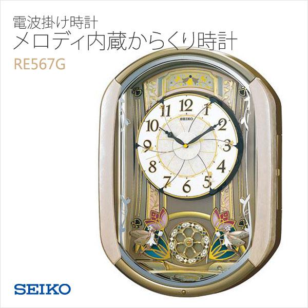 SEIKO セイコー 電波時計 メロディ内蔵 掛け時計 掛時計 RE567G クロック CLOCK 取り寄せ