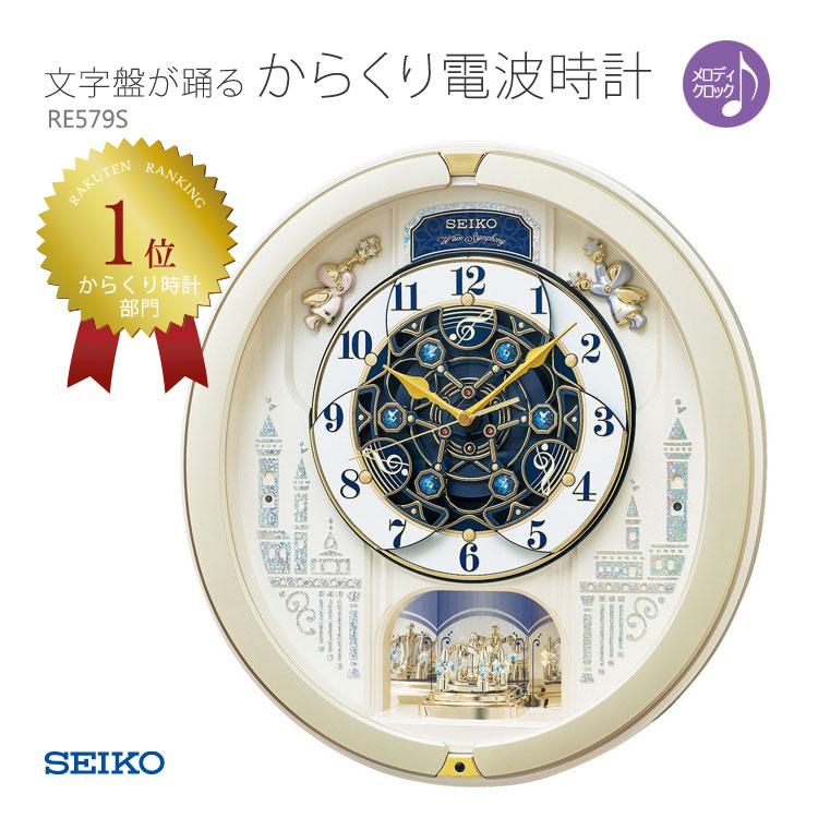 ランキング1位獲得 送料無料 セイコー SEIKO からくり電波時計 掛け時計 返品送料無料 かけ時計 電波時計 お取り寄せ 記念日 エレガント からくり時計 回転飾り メロディクロック RE579S