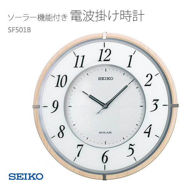 SEIKO セイコー 掛け時計 掛時計 電波時計 ソーラー機能 木枠 SF501B クロック CLOCK 取り寄せ