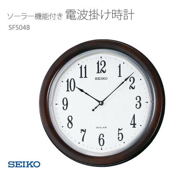 SEIKO セイコー 掛け時計 掛時計 電波時計 ソーラー機能 木枠 SF504B クロック CLOCK 取り寄せ