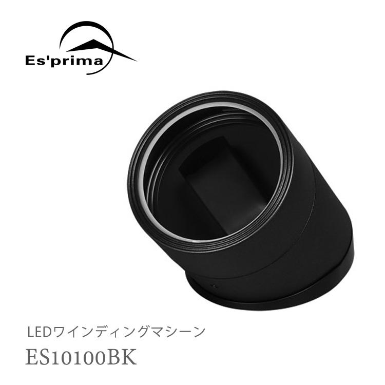 エスプリマ LED ワインディングマシーン ワインダー 自動巻上機 Es'prima ES10100BK