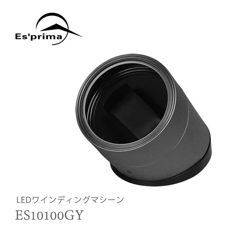 エスプリマ LED ワインディングマシーン ワインダー 自動巻上機 Es'prima ES10100GY