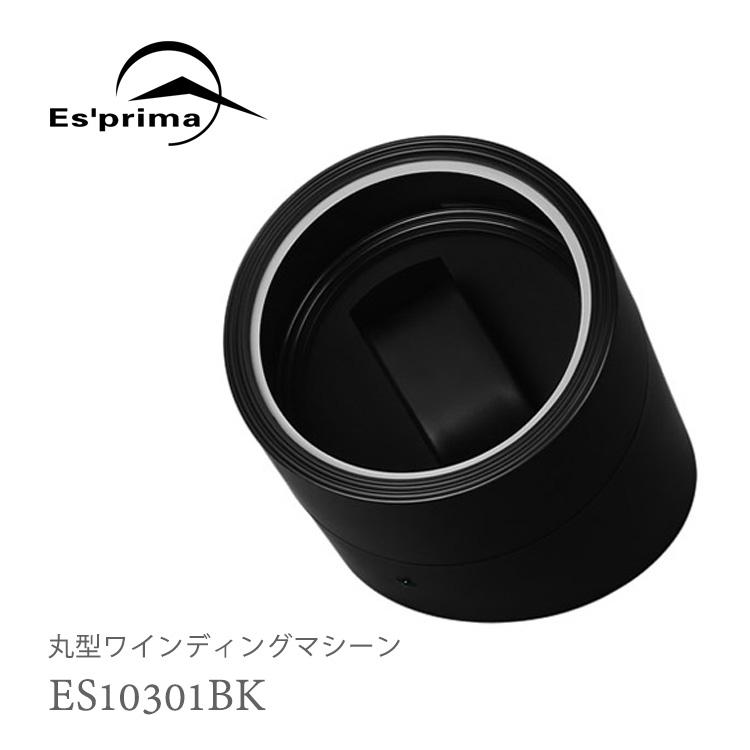エスプリマ 丸型 ワインディングマシーン ワインダー 自動巻上機 Es'prima ES10301BK