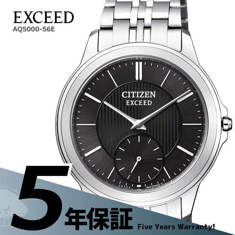シチズン CITIZEN EXCEED エクシード エコ・ドライブ AQ5000-56E 腕時計 取り寄せ