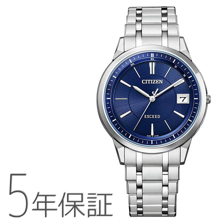 エクシード EXCEED AS7150-51L シチズン CITIZEN 国内電波ソーラー エコドライブ 電波時計 薄型 ブルー 青 腕時計 メンズ