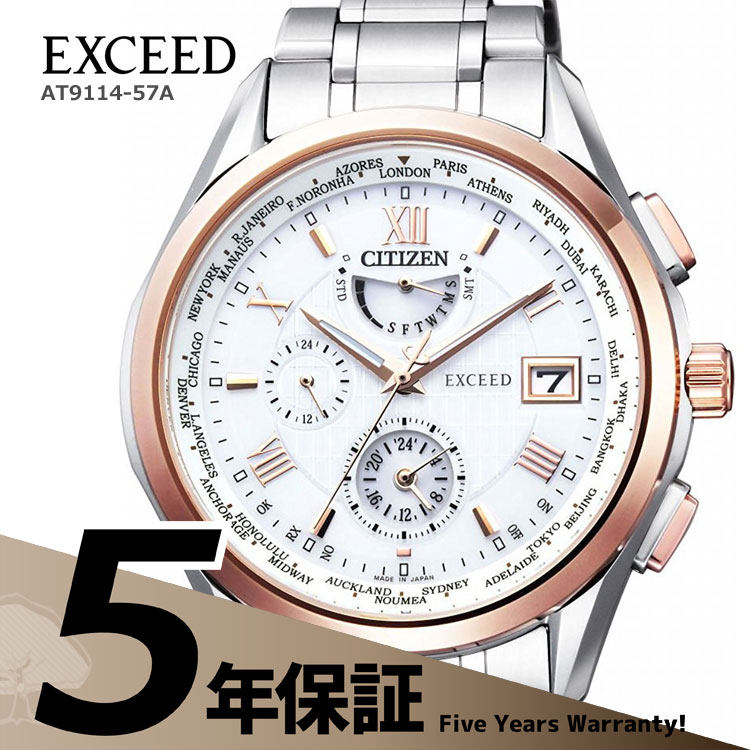 エクシード EXCEED AT9114-57A シチズン CITIZEN ソーラー電波時計 ピンクゴールド 白 ホワイト チタン 腕時計 メンズ