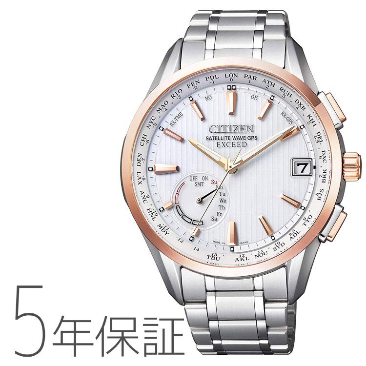 エクシード EXCEED CC3054-55B シチズン CITIZEN GPS衛星電波時計 ピンクゴールド メンズ 腕時計 お取り寄せ