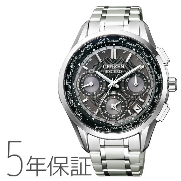 シチズン エクシード EXCEED 衛星電波時計 エコ・ドライブ メンズ CC9050-53E 腕時計 お取り寄せ