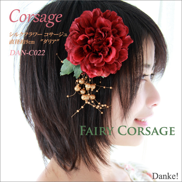 It is good to graduation ceremony & entrance ceremony & four circle! Silk flower corsage dahlia