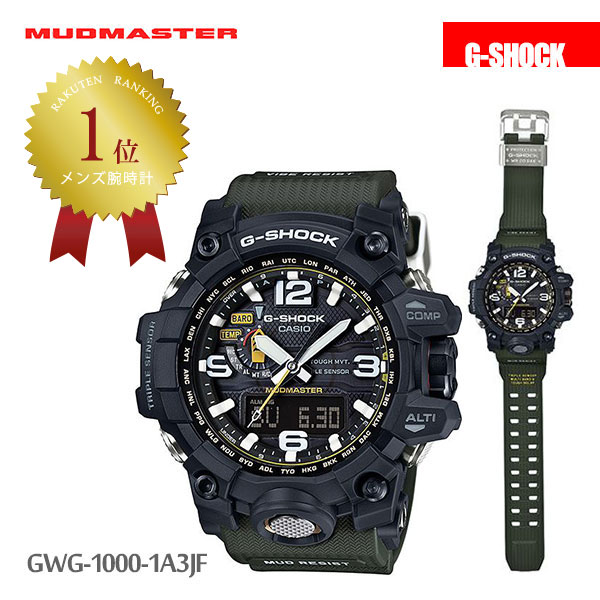 カシオ CASIO g-shock Gショック 腕時計 マッドマスター GWG-1000-1A3JF メンズ