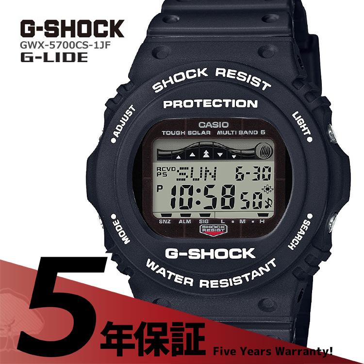 G-SHOCK Gショック カシオ CASIO 電波時計 タフソーラー 電波ソーラー 20気圧防水 黒 メンズ 腕時計 GWX-5700CS-1JF