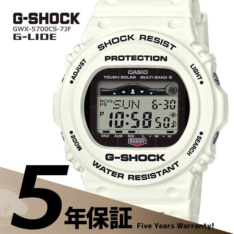 G-SHOCK Gショック カシオ CASIO 電波時計 タフソーラー 電波ソーラー 20気圧防水 白 メンズ 腕時計 GWX-5700CS-7JF