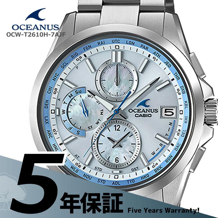 OCEANUS オシアナス OCW-T2610H-7AJF カシオ CASIO ソーラー電波 チタンバンド ブルー 青 腕時計 メンズ