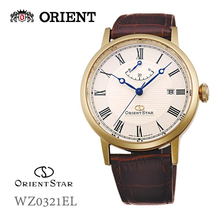 オリエントスター ORIENTSTAR エレガントクラシック 機械式 WZ0321EL 腕時計 取り寄せ