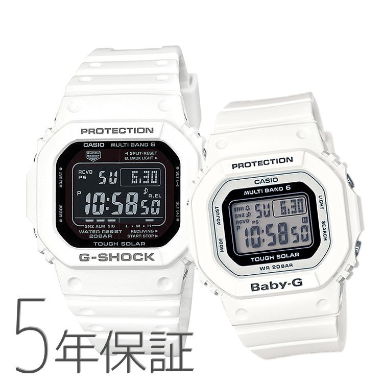 ペアウォッチ ペアセット G-SHOCK/BABY-G Gショック ベビーG ペア 腕時計 ソーラー電波時計 デジタル 白 ホワイト GW-M5610MD-7JF/BGD-5000-7JF CASIO カシオ KPAIR0021