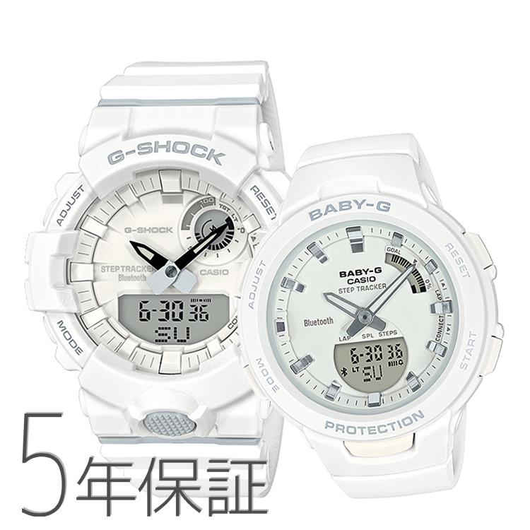 ペアウォッチ ペアセット G-SHOCK/Baby-G Gショック ベビーG ペア 腕時計 G-SQUAD スマホリンク ホワイト 白 GBA-800-7AJF/BSA-B100-7AJF CASIO カシオ KPAIR0035