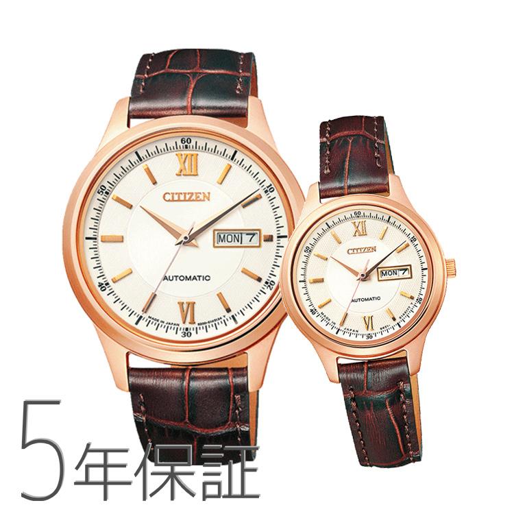 ペアウォッチ ペアセット Citizen Collection ペア 腕時計 機械式時計 カーフ革バンド 茶色 ブラウン シチズンコレクション NY4052-08A/PD7152-08A CITIZEN シチズン お取り寄せ SPAIR0024