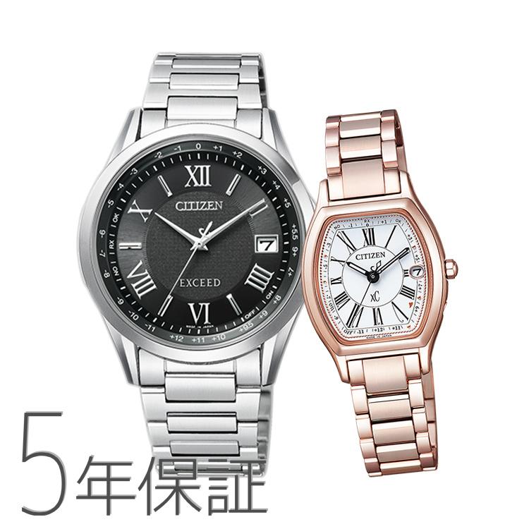 ペアウォッチ ペアセット EXCEED/xC エクシード クロスシー ペア 腕時計 ローマ数字 エレガントモデル CB1110-61E/ES9354-51A CITIZEN シチズン SPAIR0094