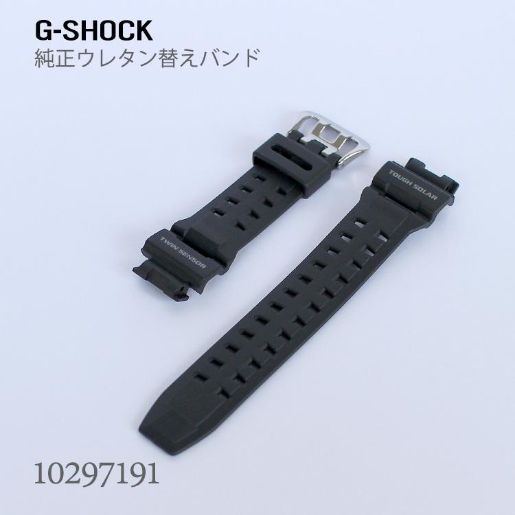 Casio CASIO G-SHOCK G-Shock pure spare band belt urethane black black 10297191