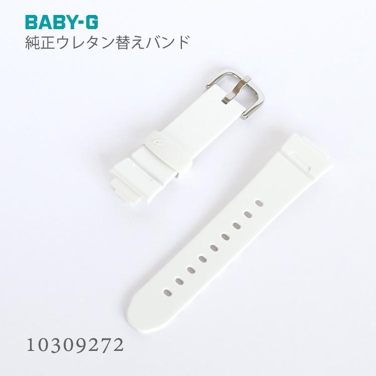 卡西欧CASIO婴儿G BABY-G纯正替换带皮带尿烷白白10309272