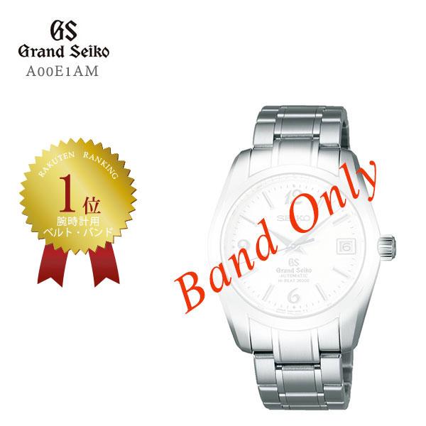 GRAND SEIKO グランドセイコー 紳士用 純正メタルバンド ステンレス 替えバンド A00E1AM 取り寄せ