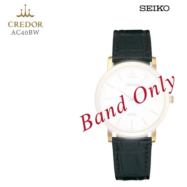 SEIKO セイコー CREDOR クレドール 紳士用 メンズ クロコダイル 純正レザーバンド 替えバンド AC40BW お取り寄せ