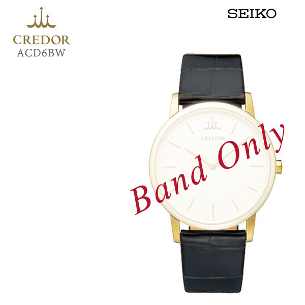 SEIKO セイコー CREDOR クレドール 紳士用 メンズ クロコダイル 純正レザーバンド 替えバンド ACD6BW お取り寄せ