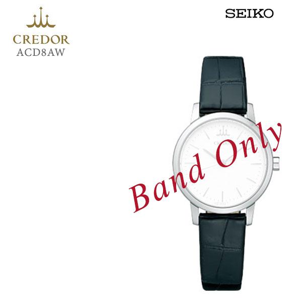 SEIKO セイコー CREDOR クレドール 婦人用 レディース クロコダイル 純正レザーバンド 替えバンド ACD8AW 取り寄せ