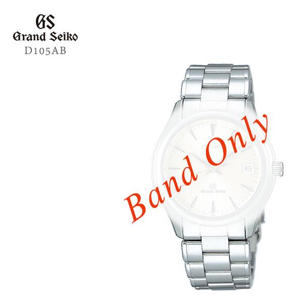 GRAND SEIKO グランドセイコー 紳士用 純正メタルバンド ステンレス 替えバンド D105AB 取り寄せ