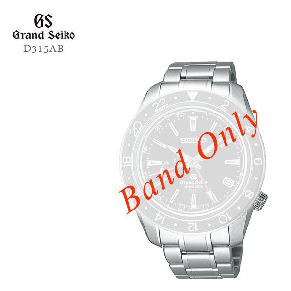 GRAND SEIKO グランドセイコー 紳士用 純正メタルバンド ステンレス 替えバンド D315AB 取り寄せ