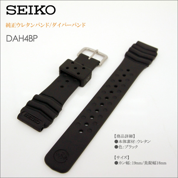 SEIKO Seiko genuine urethane band / diver band gang width: 19 mm replacement band DAH4BP