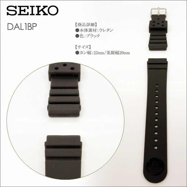 SEIKO SEIKO pure urethane band / diver band perception width: 22mm spare band DAL1BP