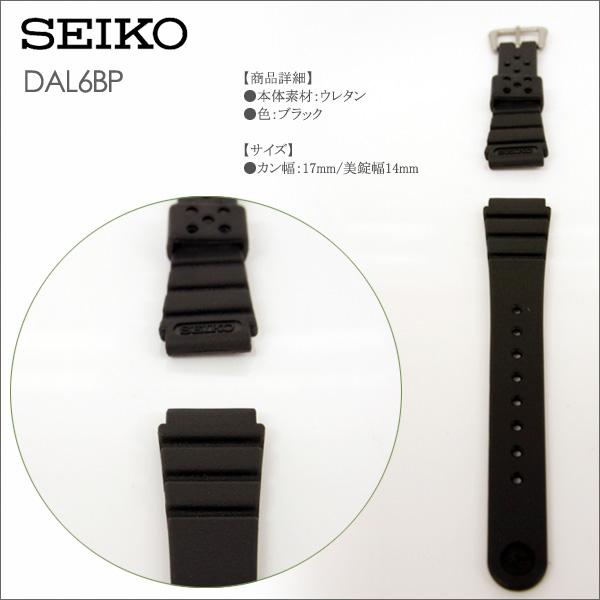 SEIKO Seiko genuine urethane band / diver band gang width: 17 mm replacement band DAL6BP