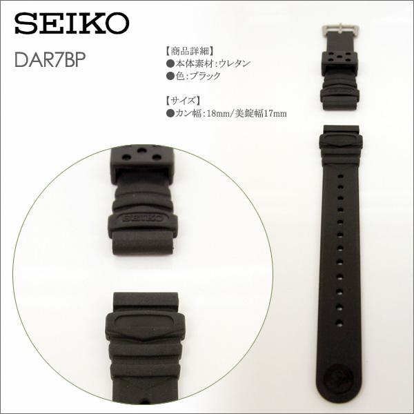 SEIKO SEIKO pure urethane band / diver band perception width: 18mm spare band DAR7BP