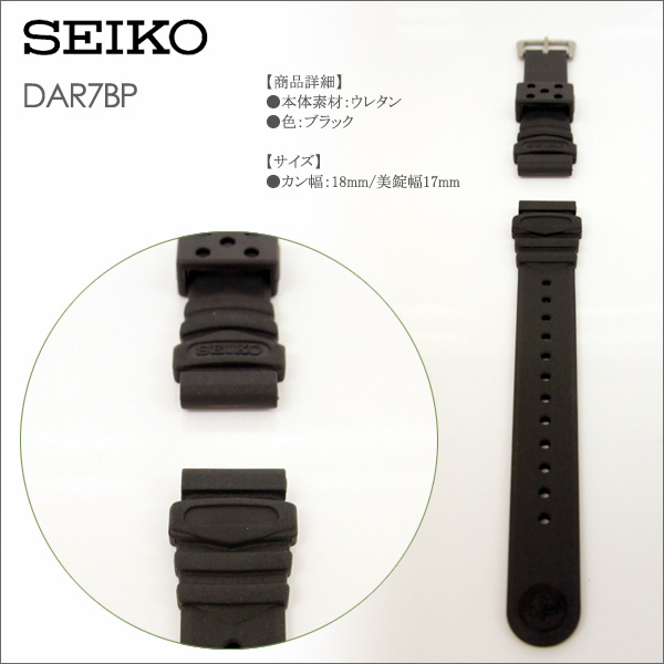 SEIKO Seiko genuine urethane band / diver band gang width: 18 mm replacement band DAR7BP