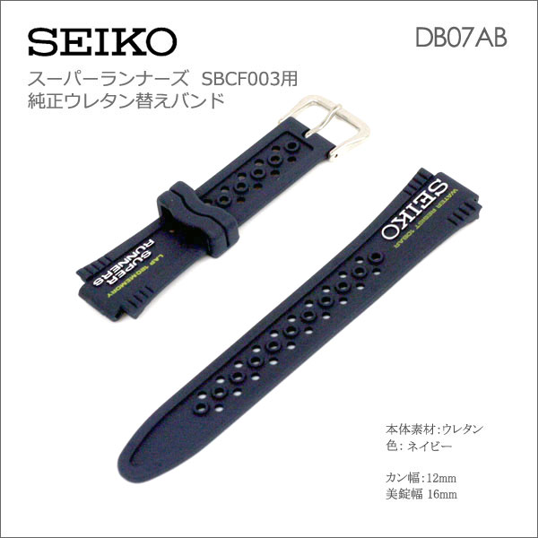 SEIKO SEIKO pure urethane band perception width: 12mm spare band navy supermarket runners SBCF003 DB07AB