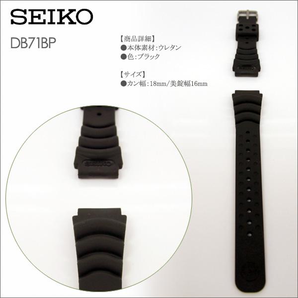 SEIKO Seiko genuine urethane band / diver band gang width: 18 mm replacement band DB71BP