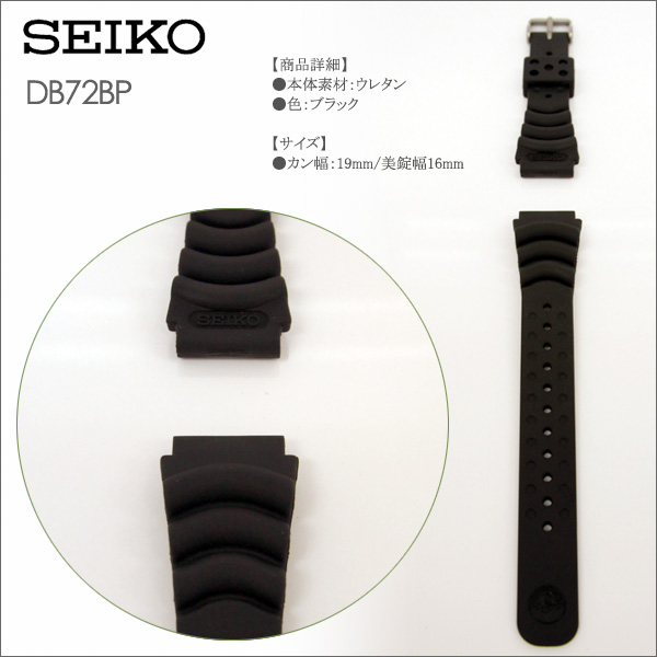 SEIKO Seiko genuine urethane band / diver band gang width: 19 mm replacement band DB72BP