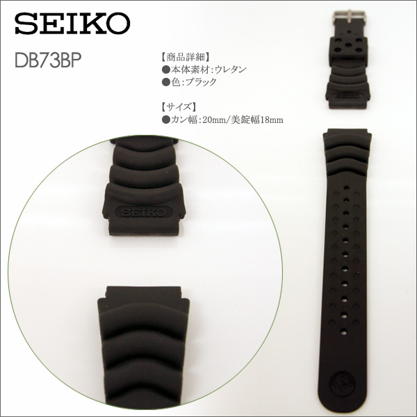 SEIKO SEIKO pure urethane band / diver band perception width: 20mm spare band DB73BP