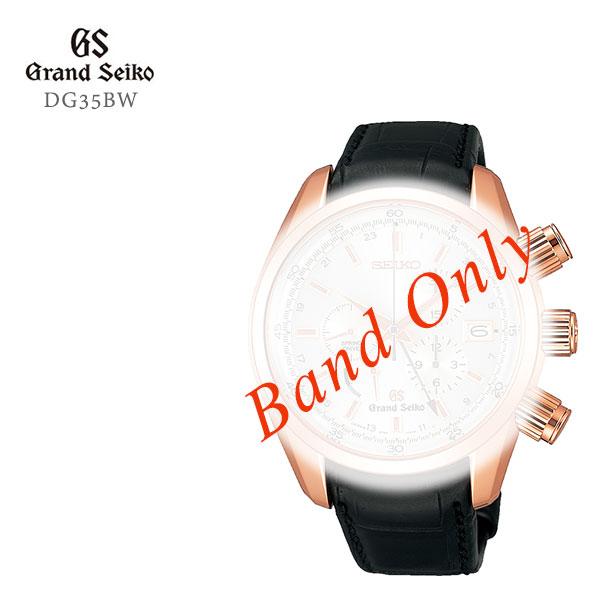 GRAND SEIKO グランドセイコー 紳士用 純正バンド 黒(艶無し) ブラック 本ワニ革 替えバンドDG35BW お取り寄せ