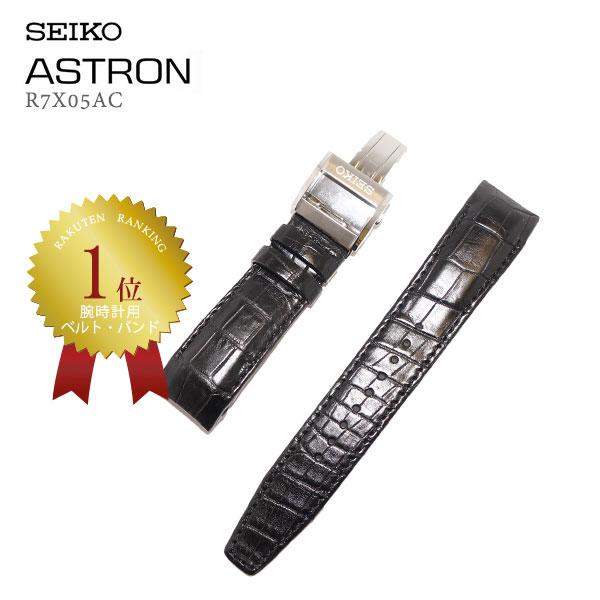 SEIKO セイコー アストロン 紳士用 純正替えバンド 8Xシリーズ 黒 ブラック クロコダイル カン幅:22mm 長さ:200mm(標準サイズ) R7X05AC 付け替え 交換用