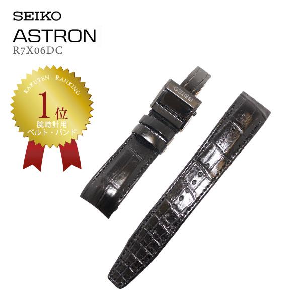 SEIKO セイコー アストロン 紳士用 純正替えバンド 8Xシリーズ 黒 ブラック クロコダイル カン幅:22mm 長さ:200mm(標準サイズ) R7X06DC